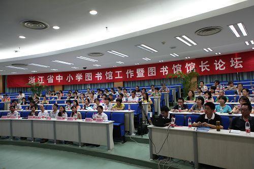 全省中小学图书馆工作暨图书馆馆长论坛在杭州召开