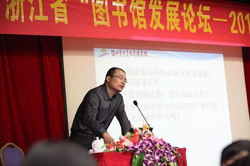 温州市少年儿童图书馆胡海荣馆长作报告