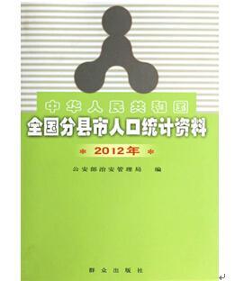 中国各省面积人口_2012各省人口统计